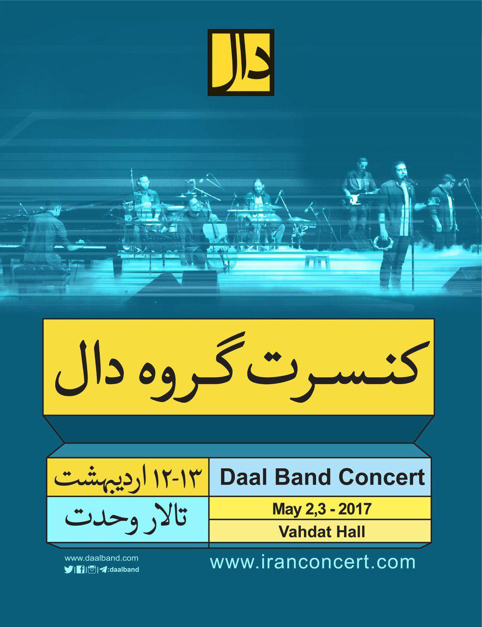 کنسرت گروه دال