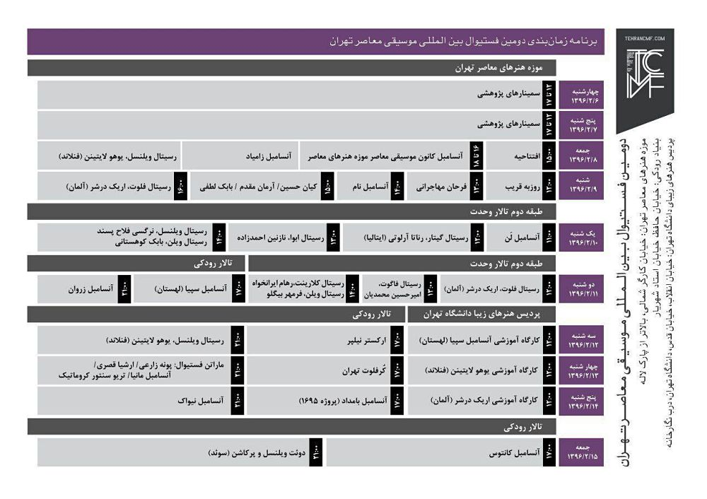 فستیوال بینالمللی موسیقی معاصر تهران