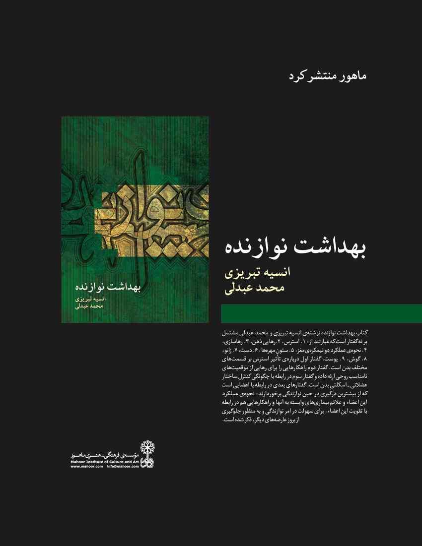 حضور هنرمند محمد عبدلی مؤلف کتاب بهداشت نوازنده در آموزشگاه موسیقی ترانه