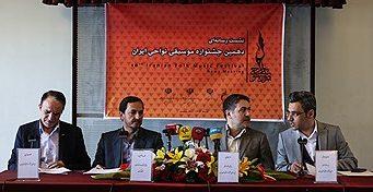 جشنواره ملی موسیقی نواحی ایران