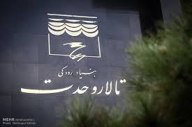 سند راهبردی بنیاد رودکی منتشر گردید