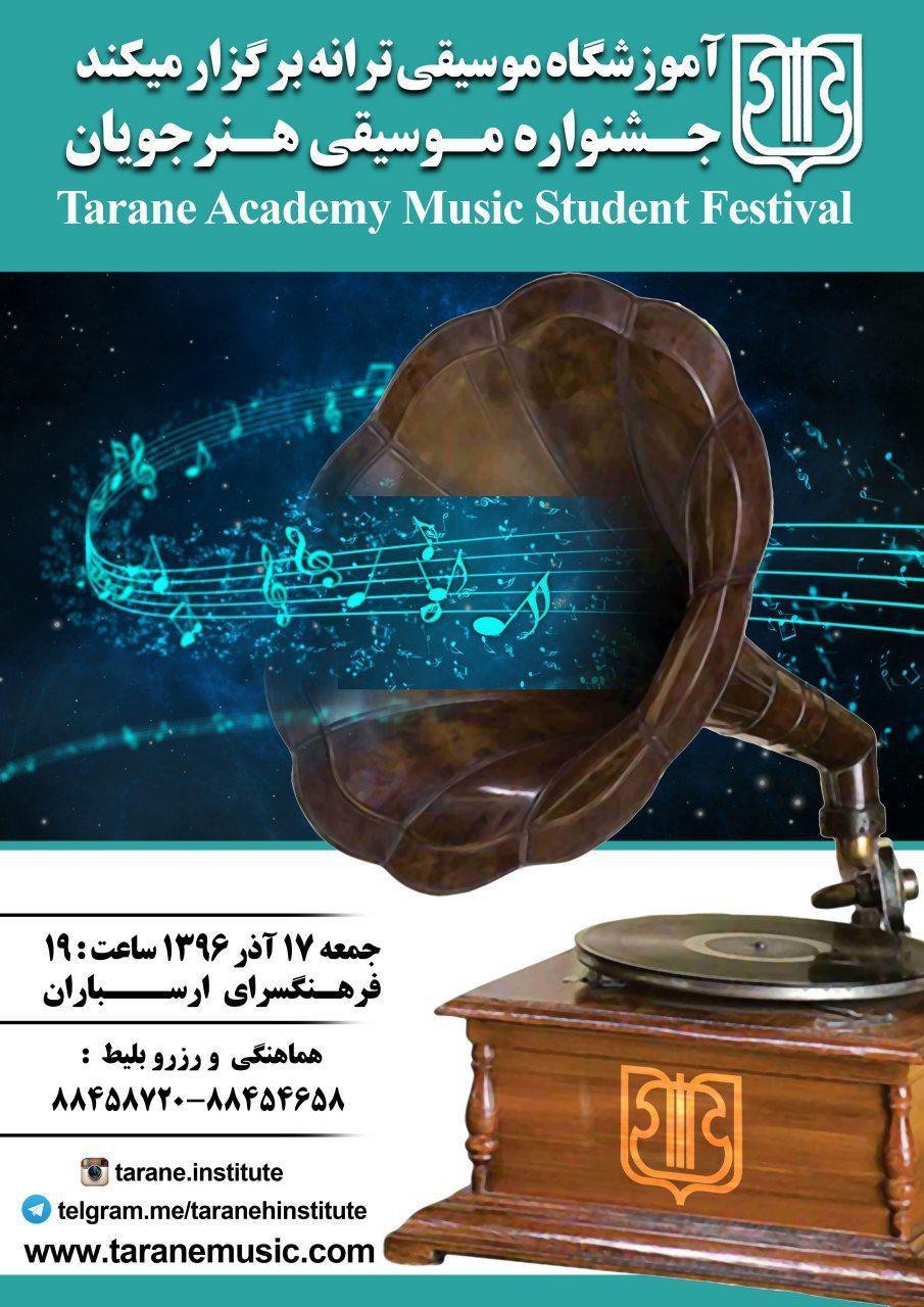 جشنواره هنرجویان آموزشگاه ترانه  ۱۷آذر ماه برگزار خواهد شد