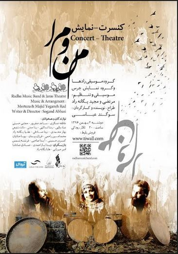 کنسرت نمایش «من و ما»،با حضور سه تن از مدرسین آموزشگاه موسیقی ترانه به روی صحنه میرود
