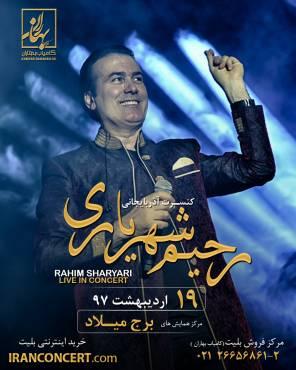 کنسرت رحیم شهریاری در تهران برگزار میشود