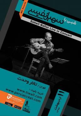 کنسرت بهاری سهیل نفیسی برگزار می شود