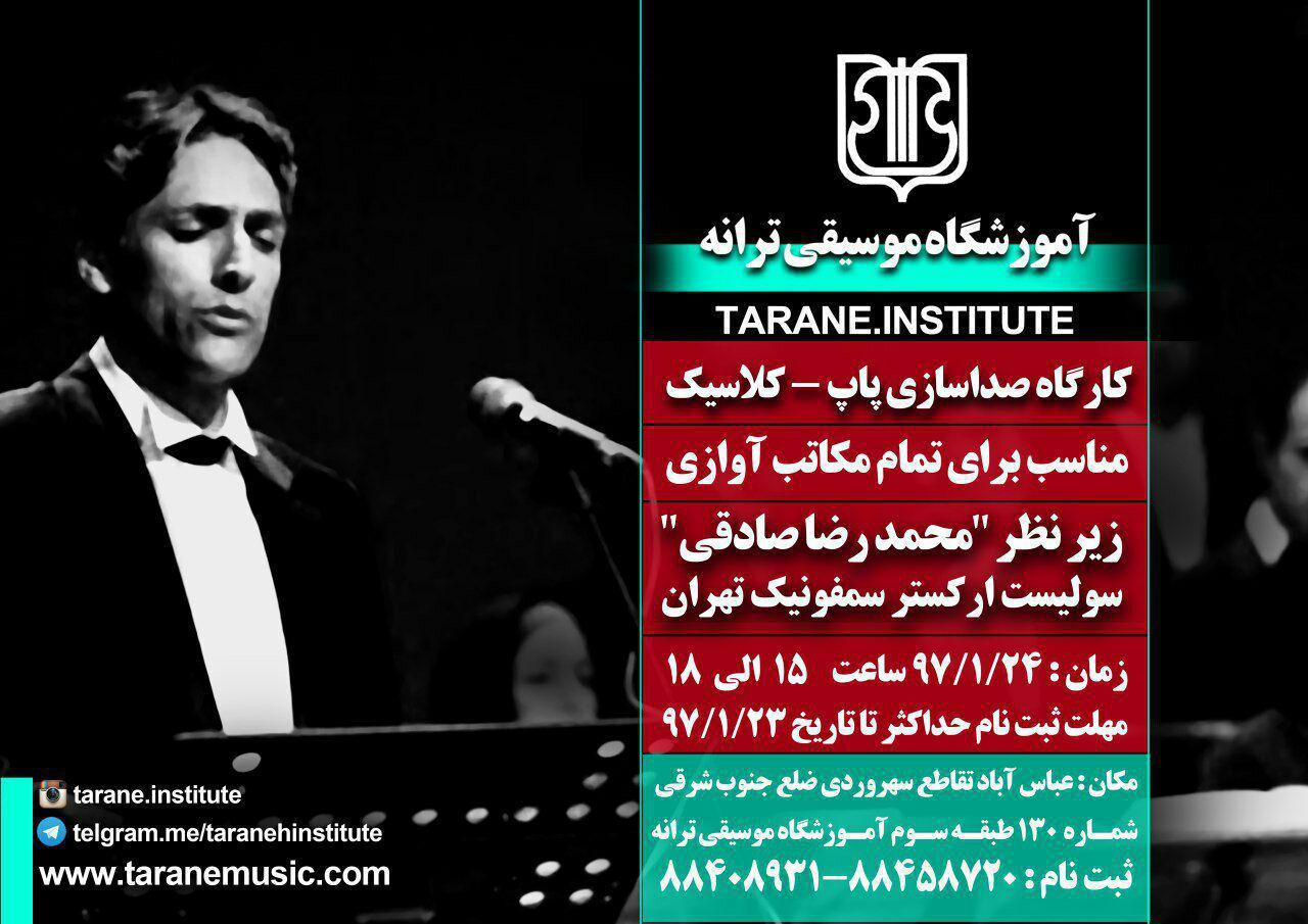 محمدرضا صادقی سولیست ارکستر سمفونیک تهران با همکاری آموزشگاه موسیقی ترانه،کارگاه تخصصی آواز پاپ،کلاسیک برگزار میکند.