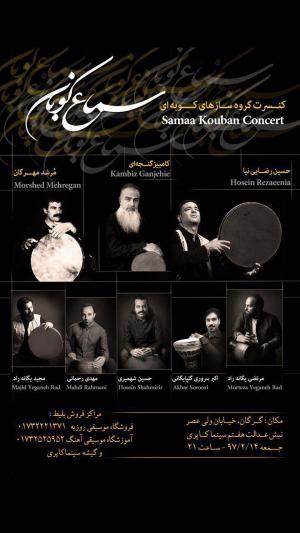 تور کنسرتِ کوبهای «سماع کوبان» آغاز میشود