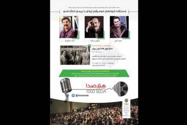 «هزار صدا» بزرگداشت استاد آواز ایرانی را برگزار می کند