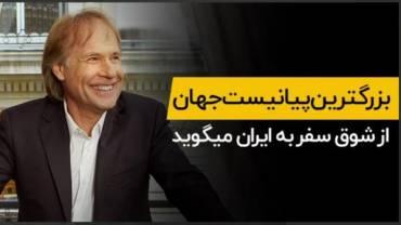 ریچارد کلایدرمن: بیش از بیست سال است که آرزوی اجرا در ایران را دارم