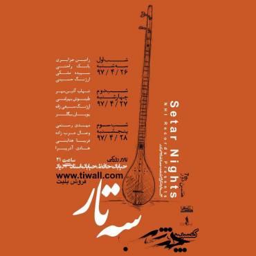 هفتمین دوره از کنسرتهای «چند شب» برگزار میشود