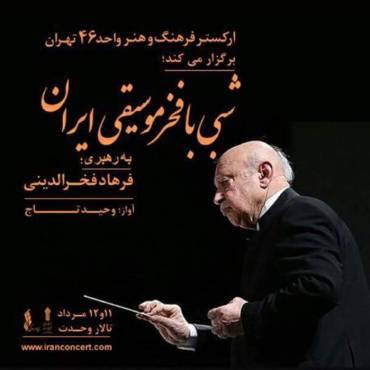 فرهاد فخرالدینی: این کنسرت نتیجه 50 سال فعالیت من در موسیقی است | مشتاقانه انتظار دیدار مردم هستم