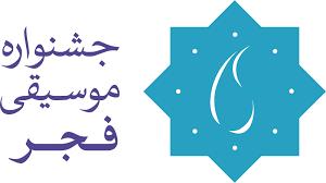 فراخوان سیوچهارمین جشنواره موسیقی فجر منتشر شد