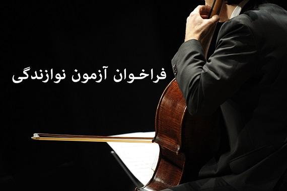 فراخوان برگزاری آزمون نوازندگی بنیاد رودکی