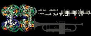 جشنواره موسیقی فارس برگزار میشود