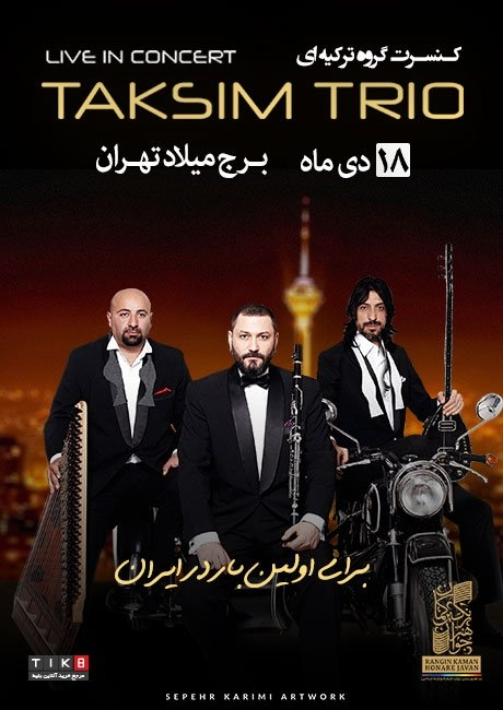 کنسرت گروه ترکیه ای «تکسیم» در برج میلاد