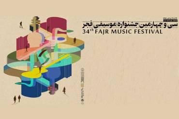 قیمت بلیت اجراهای سی و چهارمین جشنواره موسیقی فجر به تفکیک تالارها اعلام شد