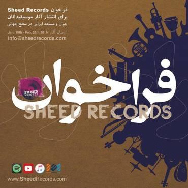فراخوان sheed Records در حمایت از آهنگسازان جوان و مستعد ایرانی